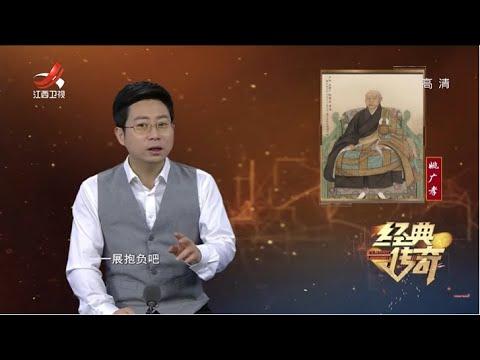 中國-經典傳奇-20201218-歷史上的奇人:史上第一奇僧