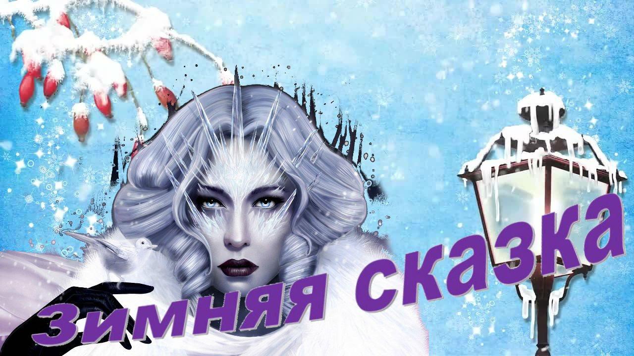 сказка про снежную королеву слушать онлайн