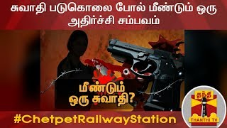 #ChetpetRailwayStationIncident : சுவாதி படுகொலை போல் மீண்டும் ஒரு அதிர்ச்சி சம்பவம்