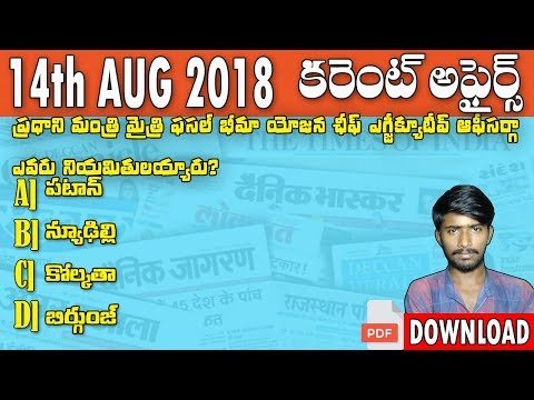 14th August 2018 Current Affairs in Telugu | Daily Current Affairs in Telugu | Use full to