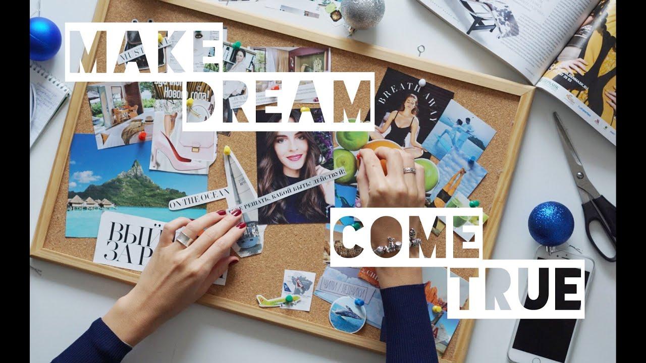 Как сделать мечты