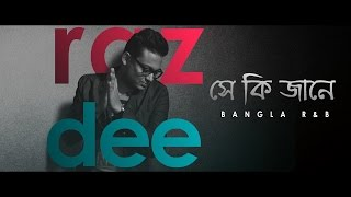 Raz Dee - Shey Ki Janey (Official audio)