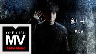 薛之謙 Joker Xue【紳士】官方完整版 MV