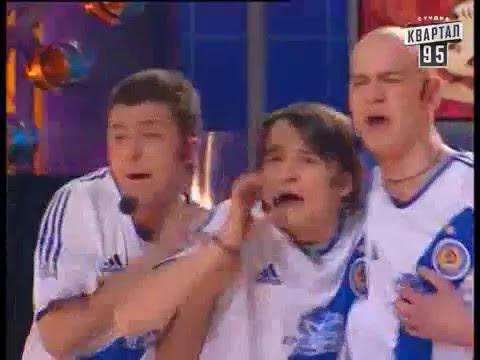 Квартал 95 - Вся правда о Динамо Киев (полностью)