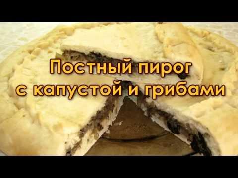 Постный пирог с капустой и грибами