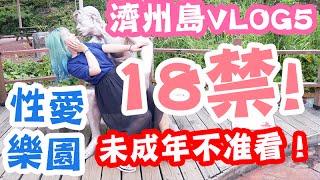 18禁❌【韓國必去】濟州島旅行[5] 未成年不准看! 韓國性愛樂園 Love Land? | Mira