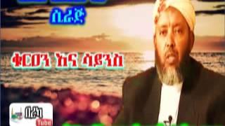 Qur'an Ina Sayins - ቁርዐን እና ሳይንስ - ᴴᴰ ~ Sheikh Ibrahim Siraj