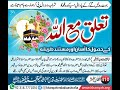 Allah Se Taluq By Hazrat Moulana Shah Hakeem Muhammad Akhter RA