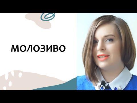 Выпуск 18. МОЛОЗИВО - первое молоко после родов. Грудное вскармливание