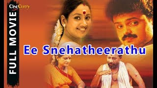 Ee Snehatheerathu | Full Malayalam Movie | Kunchacko Boban, Lal, Nedumudi Venu and Jagathy Sreekumar