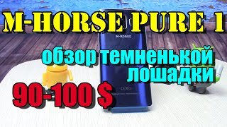 M Horse Pure 1 обзор