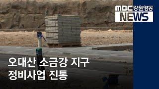 R)소금강 집단시설지구 정비사업 진통