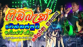 Feedback Martiyans Mela Feedback Nonstop Night Full Show |New Songs 2020