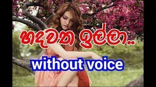 Hadawatha Illa Karaoke (without voice) හදවත ඉල්ලා..