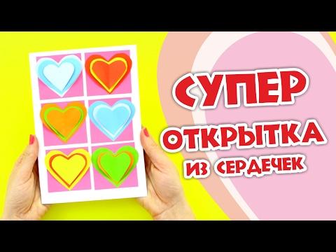 Открытка из сердечек ко дню св. Валентина. (14 февраля)
