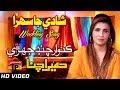 Mama Chacha Jhat Karyo Janj Ji Tayari   Humera Chana   Hits Sindhi Song   Full HD