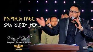 Man of God Prophet Jeremiah Husen Preaching - AmlekoTube.com