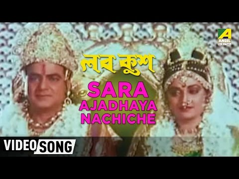 Sara Ajadhaya Nachi Che Bengali film song from the movie Lav...