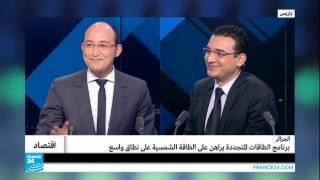 الجزائر ـ رهان على الطاقة الشمسية !