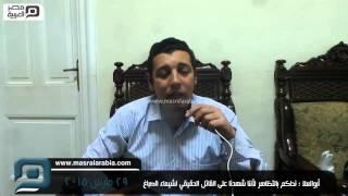 مصر العربية | أبوالعلا : نحاكم بالتظاهر لأننا شهدنا على القاتل الحقيقي لشيماء الصباغ