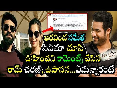Ram Charan & Upasna Superb Comments On Aravinda Sametha Movie|Tollywood Latest Updates|Filmy Poster