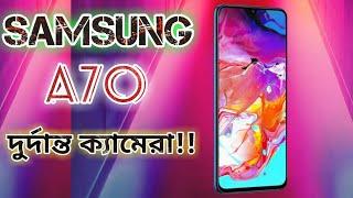 Samsung Galaxy A70 bangla review | Samsung galaxy a70 price in bangladesh