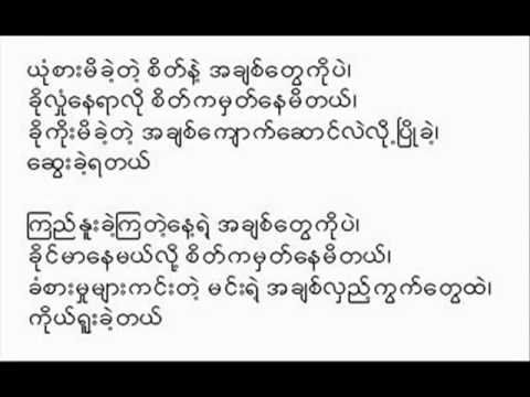 Gmail   Salaiboikung Sent You A Video  Myanmar Love Song Mp4   Salaiboikunggmail Com video
