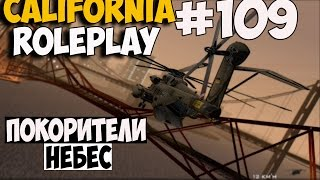 [SA:MP]California RP▐ # 109 : Покорители небес.