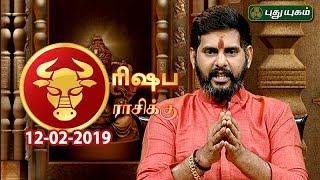 ரிஷப ராசி நேயர்களே! இன்றுஉங்களுக்கு…| Taurus | Rasi Palan | 12/02/2019