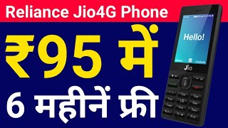 Jio 4G Feature Phone in Rs.95 with 6 months Free Services | Jio Phone केवल 95 रुपये में