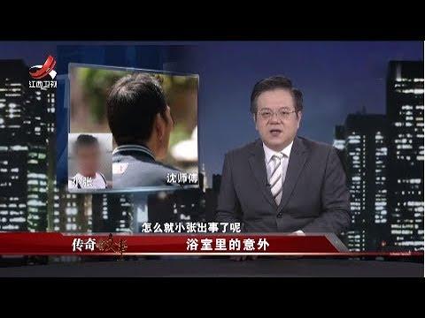 中國-傳奇故事-20190104-浴室裡的意外