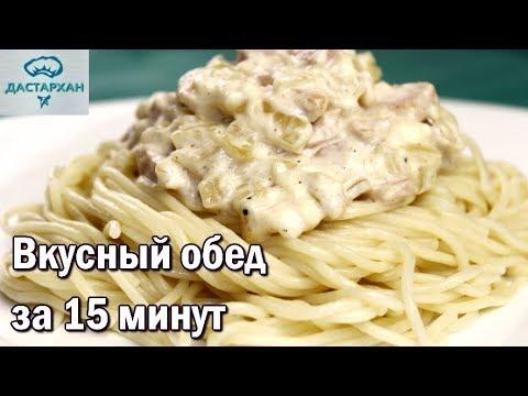 ВКУСНЫЙ ОБЕД за 15 МИНУТ. Спагетти в сырно - сливочном соусе. Быстрый обед. Быстрый ужин.