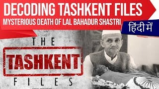 Decoding Tashkent Files, Mysterious death of 2nd Prime Minister of India Lal Bahadur Shastri