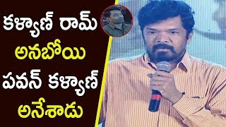 Kalyan Ram Reaction For Posani Krishna Murali Speech | MLA