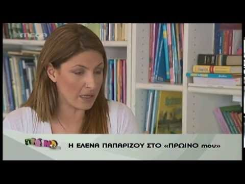 "Helena Paparizou - ""Proino Mou"" Interview (2013)"