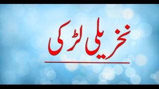 Punjabi Funny Poetry - A Rude Girl (Mazahiya Shayari)
