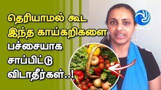 தெரியாமல் கூட இந்த காய்கறிகளை பச்சையாக சாப்பிட்டு விடாதீர்கள்! – Tamil TV