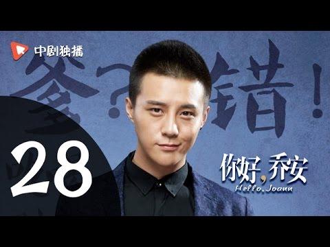 你好乔安 第28集 (戚薇,王晓晨领衔主演)