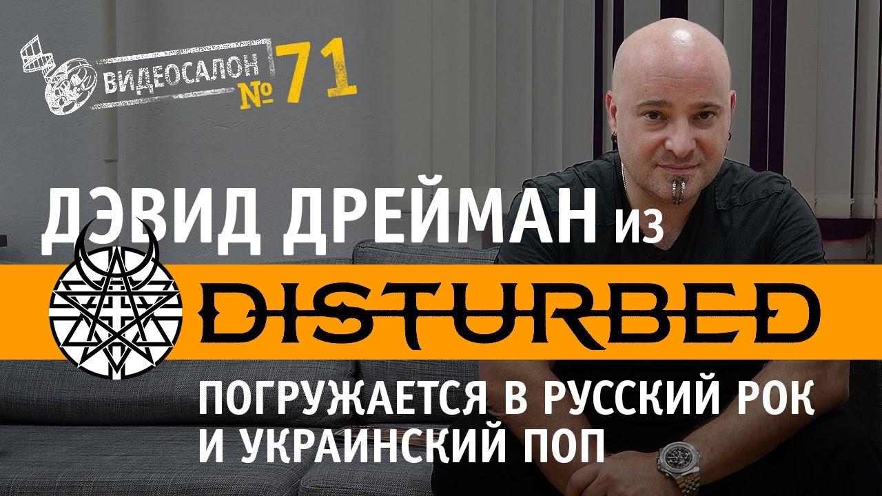 DISTURBED! Русские и украинские клипы глазами Дэвида Дреймана (Видеосалон №71)  - «Видео советы»