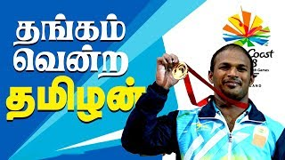 Common Wealth Games 2018 Gold Medal | IBC Tamil