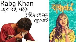 Raba Khan | রাবা খান | Bandhobi | বান্ধবী | Book | বই | Unboxing Product | Episode 01