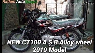 New Bajaj CT100 A S B Alloy Wheel 2019 Model