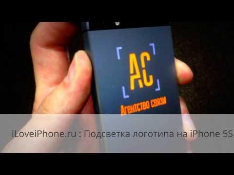 светящийся логотип iphone: