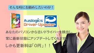 [HowTo] Auslogics Driver Updater(日本語版) - 株式会社GING