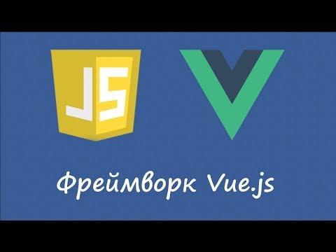 Фреймворк Vue.js - идеи и нормальная разработка с webpack
