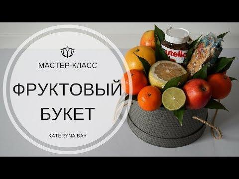 Как сделать букет из фруктов I Мастер класс I How to make Fresh Fruit Bouquet