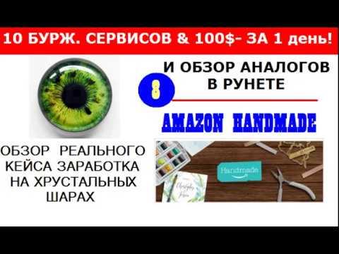 8 Amazon Handmade   100$ в день и готовая идея для заработка + Обзор аналогов в рунете