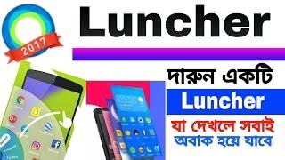 দারুন একটি মোবাইল Luncher, যা ছেট করলে আপনার বন্ধুরা দেখে অবাক হয়ে যাবে, top Android Mobile Luncher