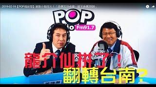 2019-02-19【POP撞新聞】謝龍介賭很大!「當選若沒成績,就不參選2020」