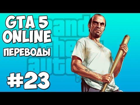 GTA 5 Online Смешные моменты 23 (приколы, баги, геймплей)